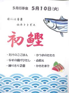 5月行事食ポスター